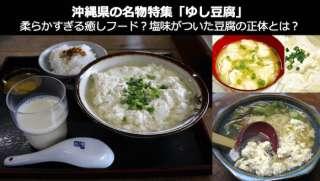 ゆし豆腐は、柔らかすぎる癒しフード?塩味がついた豆腐の正体とは?|沖縄県 名物・お土産
