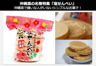 「塩せんべい」は、沖縄県で嫌いな人がいないシンプルなお菓子!|沖縄県 名物・お土産