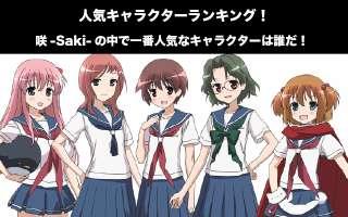 【咲-Saki】人気投票ランキング!一番人気なキャラは誰だ!