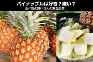 【パイナップル】好き?嫌い?どっち?「パイナップル嫌い」の割合を人気投票で調査!