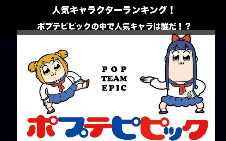 【ポプテピピック】人気投票ランキング!一番人気なキャラは誰だ!