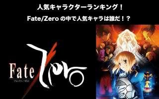 【Fate/Zero-サーヴァント編】人気投票ランキング!一番人気なキャラは誰だ!