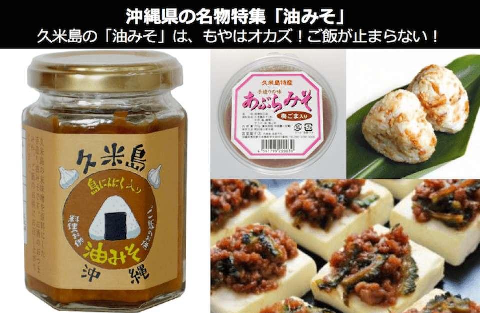 久米島の「油みそ」は、もやはオカズ!ご飯が止まらない油味噌とは一体? 沖縄県 名物・お土産