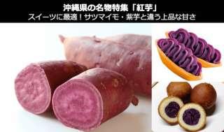 紅芋はスイーツに最適!サツマイモ・紫芋と違う上品な甘さとは?|沖縄県 名物・お土産