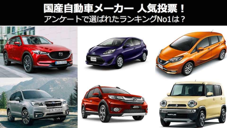 【国産自動車メーカーランキング】投票で選ばれた一番人気自動車メーカーは?