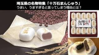 【十万石まんじゅう】美味しい?まずい?どっち?埼玉名物の人気投票結果は?