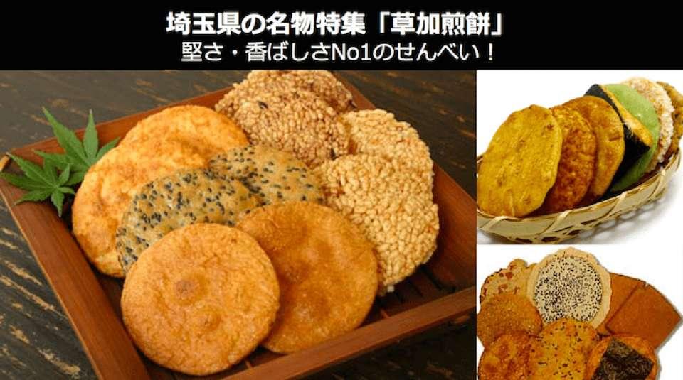 草加煎餅は、堅さ・香ばしさNo1のせんべい?草加市は美味しく煎餅を作る条件が揃っていた|埼玉県 名物・お土産