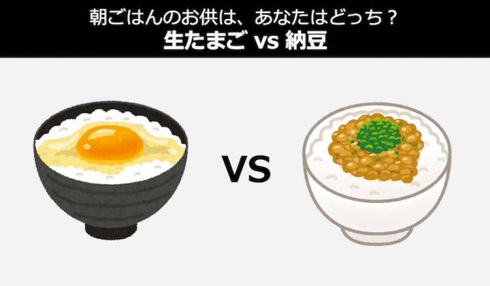 【朝食】ご飯のお供といえば「生たまご vs 納豆」!人気投票ランキング中!