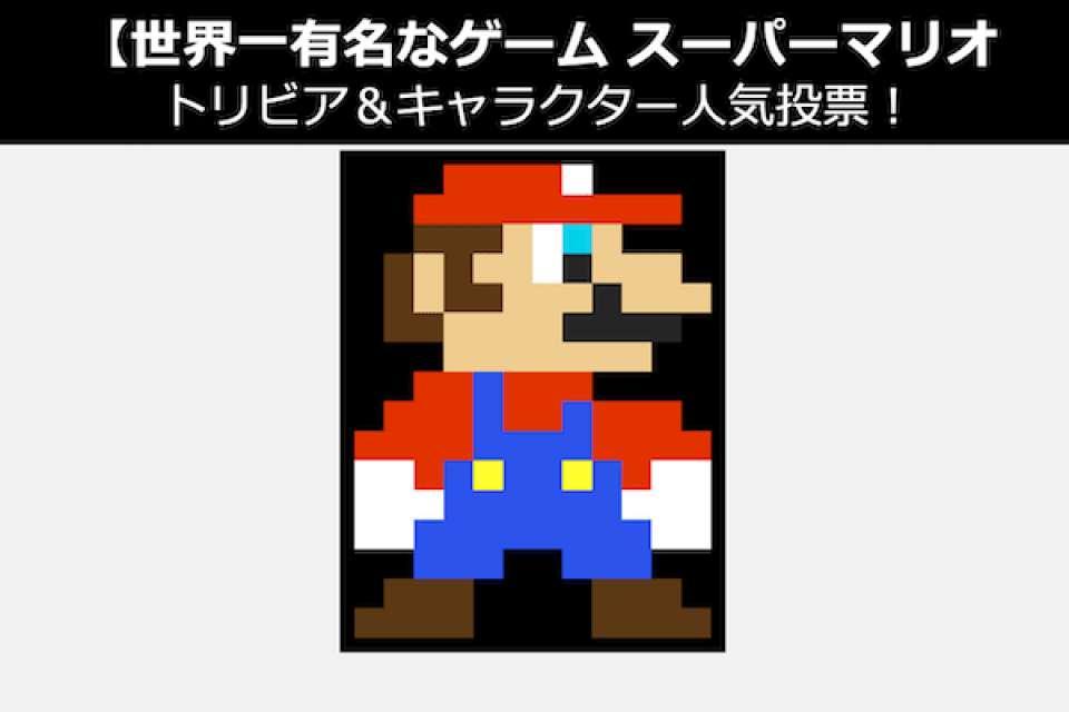 マリオ (ゲームキャラクター)の画像 p1_2