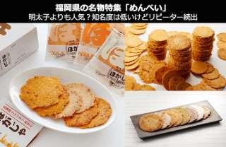 【めんべい】美味しい?まずい?どっち?福岡博多名物の人気投票結果は?