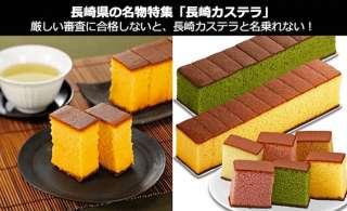 「長崎カステラ」は厳しい審査の合格が必要!カステラは和菓子って知っていた?|長崎県 お土産・名物