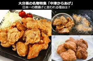 「中津からあげ」が日本一の唐揚げと呼ばれる理由は?|大分県 お土産・名物