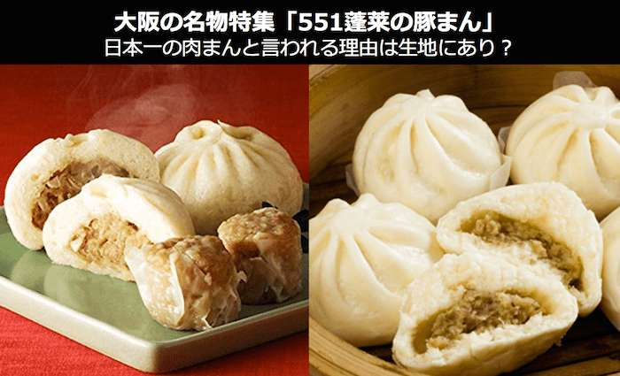 【551蓬莱の豚まん】美味しい?まずい?どっち?大阪名物の人気投票結果は?
