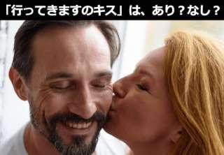 【既婚者限定】「行ってきますのキス」は「ありvsなし」人気投票ランキング中!