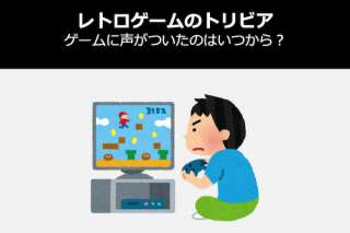 【レトロゲーム】人気投票ランキング!ゲームに『声』がついたのはいつ?