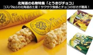 「とうきびチョコ」は、コスパNo1の北海道お土産!サクサク食感とチョコの甘さが最高!|北海道 お土産・名物