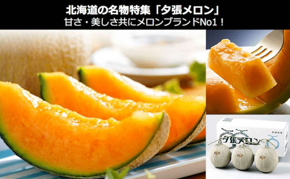 【夕張メロン】美味しい?まずい?どっち?北海道名物の人気投票結果は?