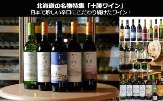 【十勝ワイン】美味しい?まずい?どっち?日本が誇る辛口ワインの人気を投票調査!
