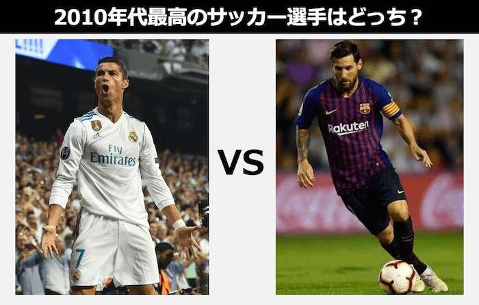 【C・ロナウド vs メッシ】2010年代の最強サッカー選手はどっち?徹底比較&人気投票