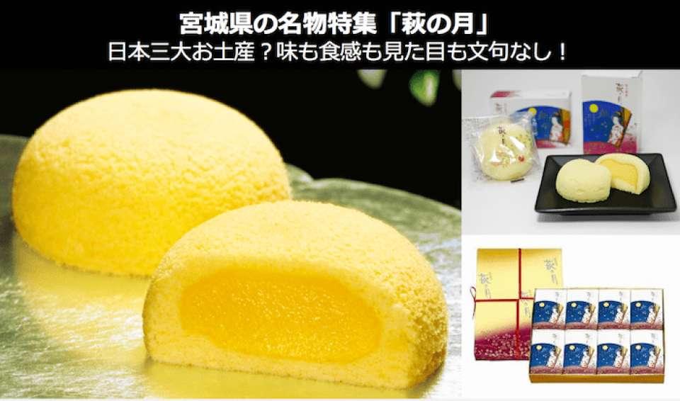 「萩の月」は日本三大お土産?味も食感も見た目も文句なし! 宮城県お土産/名物