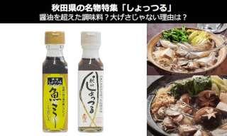 【しょっつる】美味しい?まずい?どっち?秋田名物の調味料の人気投票結果は?