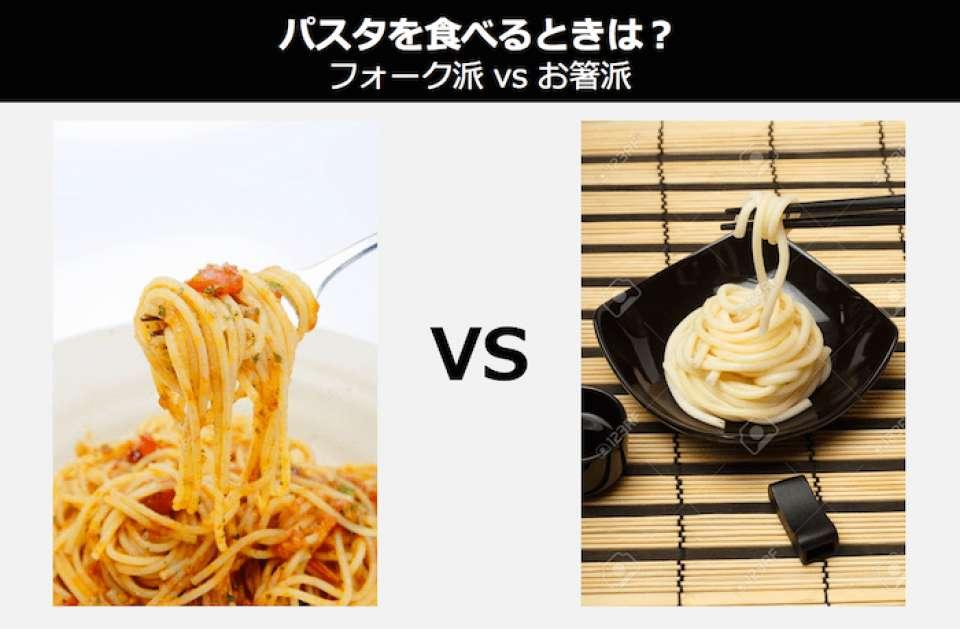 パスタは「フォーク」と「お箸」どっち使う?人気投票ランキングの結果はこちら!