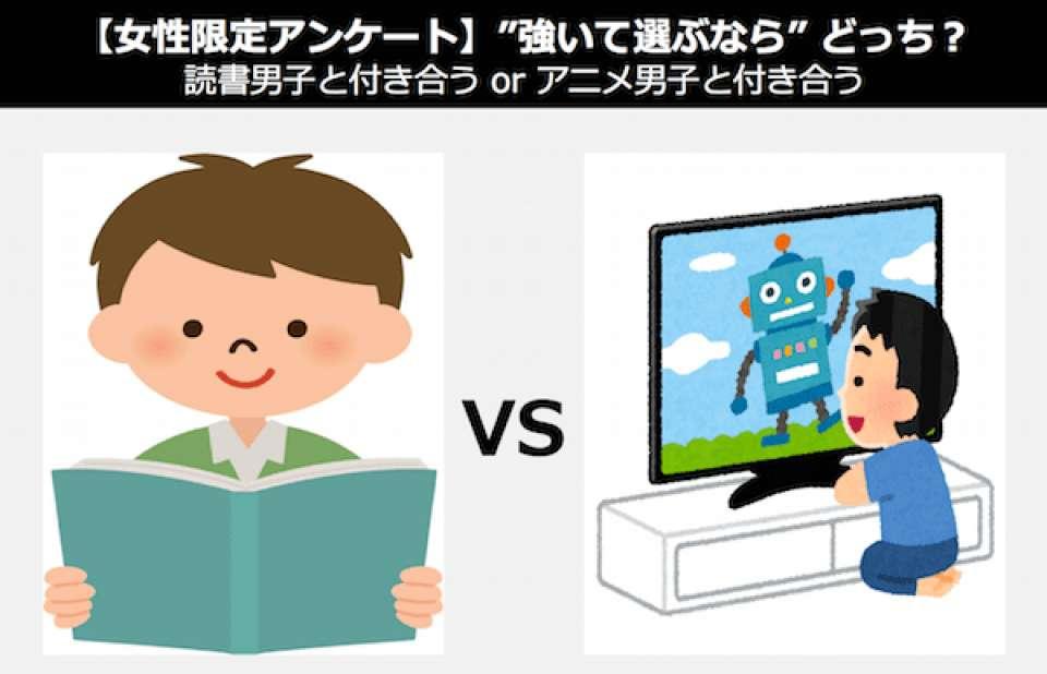 【女性限定】究極の2択、アニメ男子と読書男子のどっちと付き合う?人気投票ランキング中!