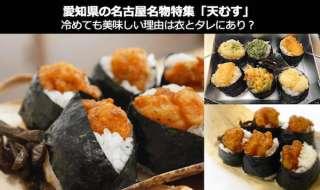 「天むす」が冷めても美味しい理由は衣とタレにあり?|愛知県名古屋 名物・お土産