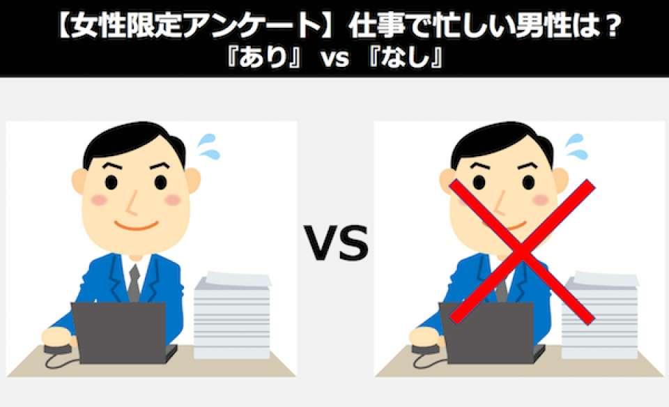 【女性限定】仕事で忙しい男性は「アリ or ナシ」?どっち?人気投票ランキング中!