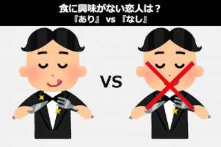 食に興味がない恋人は「アリ or ナシ」どっち?人気投票ランキング中!