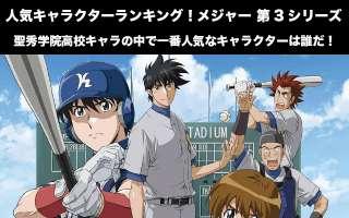 【メジャー 第3シリーズ】聖秀学院高校キャラの人気投票ランキング!一番人気なキャラクターは誰だ!