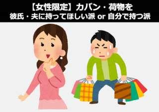 【女性限定】カバン・荷物を「彼氏・夫に持ってほしい派 or 自分で持つ派」どっち?人気投票ランキング中!