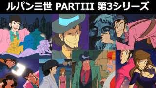 【ルパン三世 PARTⅢ】の裏設定・魅力!第3シリーズのジャケットはピンク色!