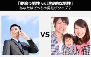 【女性限定アンケート】「夢を追う男性」と「現実的な男性」どっちがいい?人気投票ランキング中!