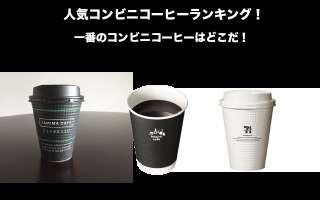 【コンビニ】コーヒー人気投票ランキング!一番のコンビニコーヒーはどこだ!