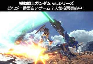 【機動戦士ガンダム vs.シリーズ】どれが一番面白いゲーム?人気投票実施中!