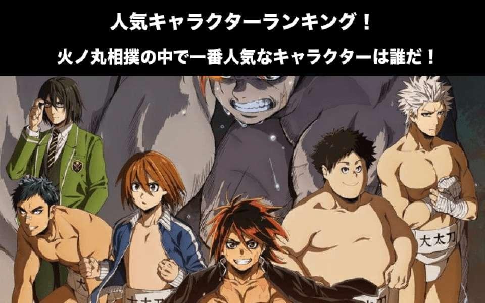 【火ノ丸相撲】キャラクター人気投票ランキング!一番人気なキャラは誰だ!