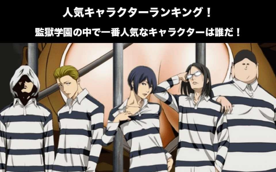 【監獄学園】キャラクター人気投票ランキング!プリズンスクールで一番人気なキャラは誰だ!