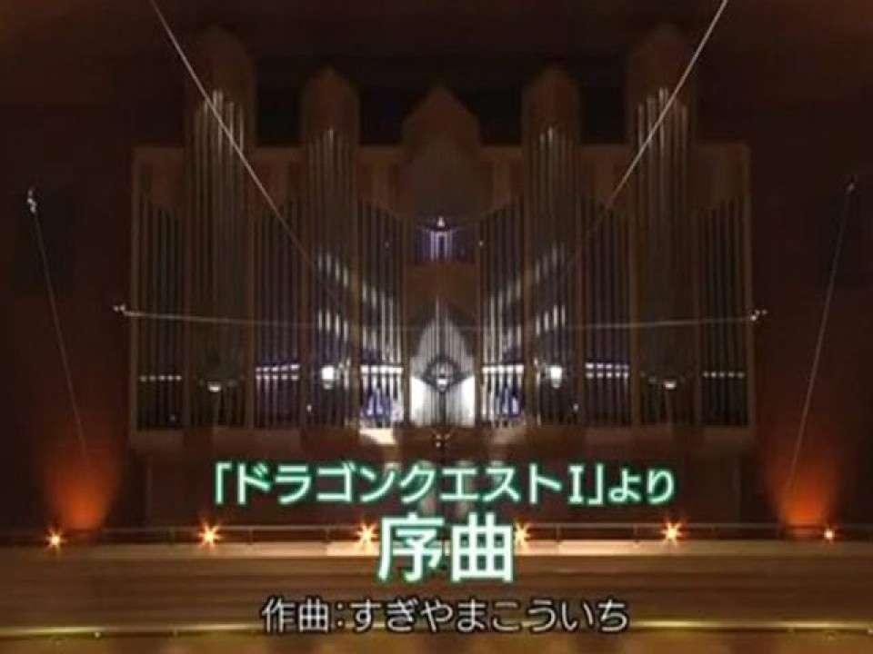 ドラクエ「DQ1」序曲画像