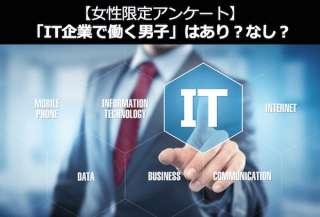 【女性限定 人気投票】「IT企業で働く男子」はあり?なし?どっち?ランキング結果はこちら!