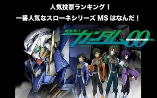 【ガンダム00-スローネシリーズMS編】人気投票ランキング!一番人気なモビルスーツはなんだ!