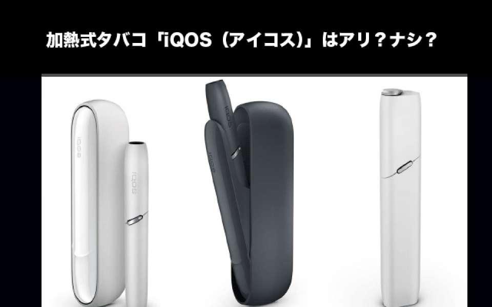 【アイコス】加熱式タバコ「iQOS(アイコス)」はアリ?ナシ?人気投票ランキング実施中!