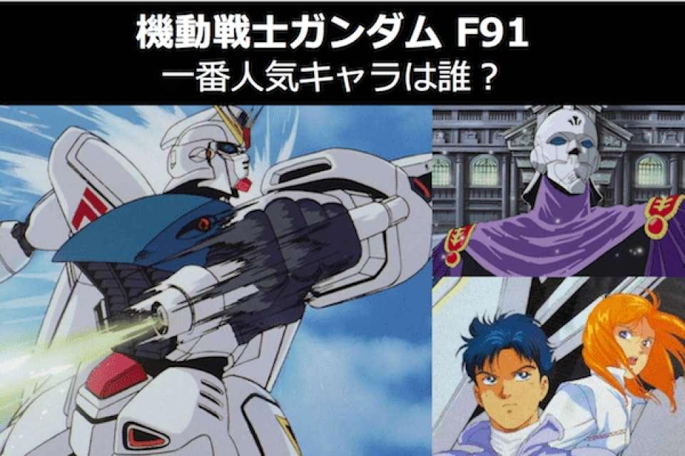 【機動戦士ガンダム F91】キャラクター人気投票ランキング!F91で一番人気なキャラは誰だ!