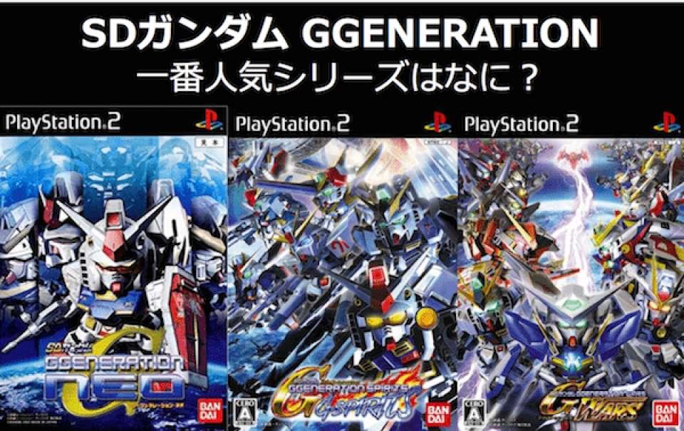 【SDガンダム GGENERATION】どのGジェネシリーズが一番?人気投票ランキング!