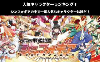 【戦姫絶唱シンフォギア】人気投票ランキング!一番人気なキャラは誰だ!