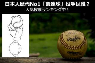 プロ野球歴代最高の「豪速球(ストレート)」をなげる日本人投手は誰?人気投票ランキング中!