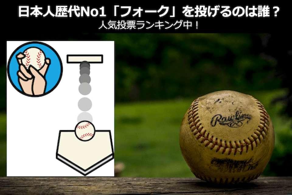 プロ野球歴代最高の「フォーク」をなげる日本人投手は誰?人気投票ランキング中!
