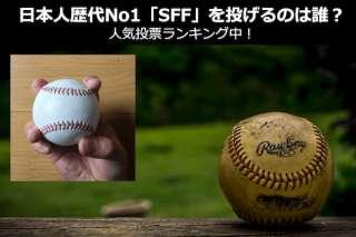 プロ野球歴代最高の「SFF(スプリットフィンガード・ファストボール)」をなげる日本人投手は誰?人気投票ランキング中!