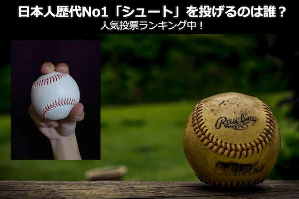 プロ野球歴代最高の「シュート」をなげる日本人投手は誰?人気投票ランキング中!