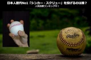 プロ野球歴代最高の「シンカー・スクリュー」をなげる日本人投手は誰?人気投票ランキング中!